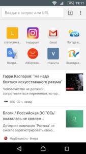 Статьи для вас в Google Chrome
