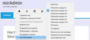 Расширение браузера для автообновления страницы ReloadEvery