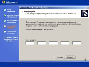 Ввод ключа при установке Windows XP