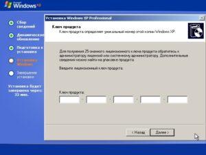 Ввод ключа при установке Windows XP