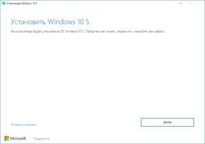 Помощник по установке Windows 10 S
