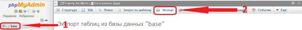 Экспорта базы данных сайта в phpMyAdmin