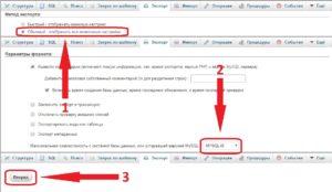 Сохранение базы сайта в режиме совместимости MYSQL40