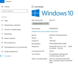 Windows 10 с обновлением до version 1703 (Creators Update)