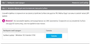 Раздел восстановления Windows 10 S Version 1703 устройстваSurface Laptop