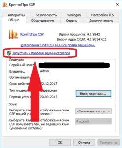 Запуск КриптоПро от имени Администратора