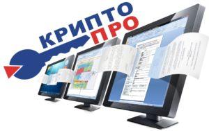 Электронный документооборот с подписью КриптоПро