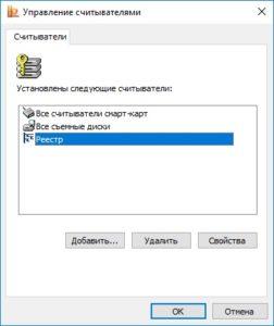 Управление считывателями КриптоПро