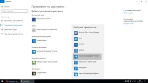 Windows 10 - программа по умолчанию для просмотра фотографий