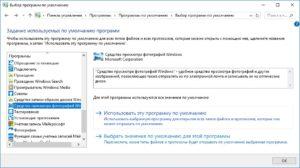 Просмотр фотографий Windows - настройка программы по умолчанию