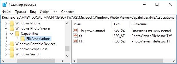 Средство просмотра фотографий Windows в реестре