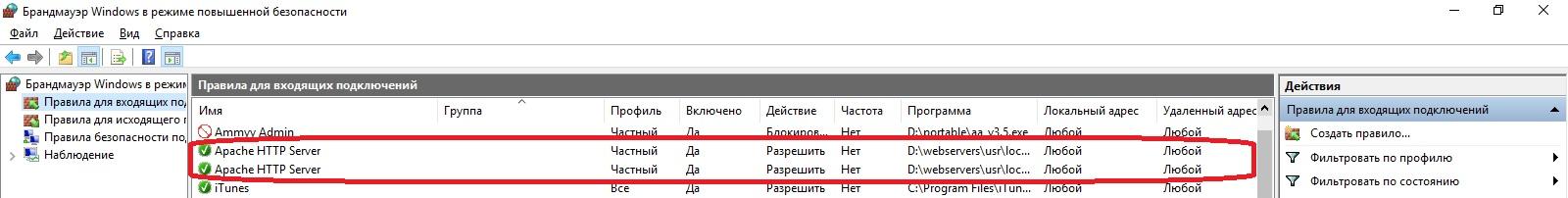 Исключение Denwer в Брандмауэре Windows