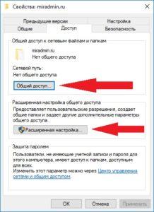 Общий доступ к папке сайта в Denwer