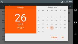 Перевод даты для изменения статуса в Viber на Android
