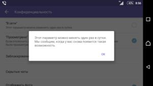 Запрет на многократное изменение статуса в Viber на Android
