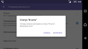 """Включить статус """"В сети"""" в Viber на Android"""