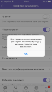Запрет на многократное изменение статуса в Viber на iPhone