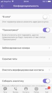 Скрыть свой онлайн статус в Viber на iPhone