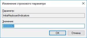 Настройка автоматического включения NumLock на Windows 10
