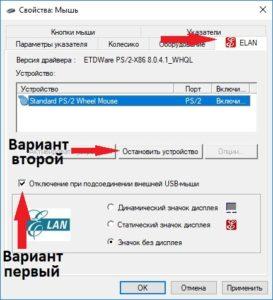 Отключение тачпада в утилите от стандартных драйверов ELAN Touchpad