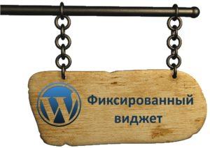 Фиксированный виджет на WordPress без плагина с помощью JavaScript