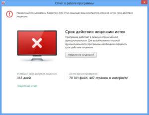 Ошибка активации Антивируса Касперского после изменения системной даты