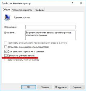 Активация учетной записи администратора в lusrmgr.msc