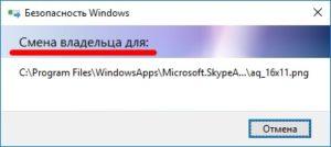 Смена владельца для папки в системе Windows