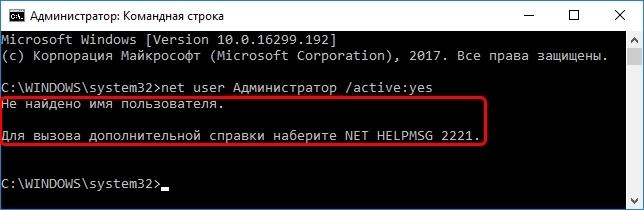 Ошибка активации учетной записи администратора