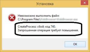 Ошибка. Запрошенная операция требует повышения. Код 740