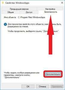 Дополнительные свойства безопасности папки в Windows