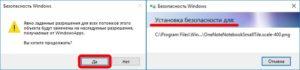 Установка безопасности для папки в Windows