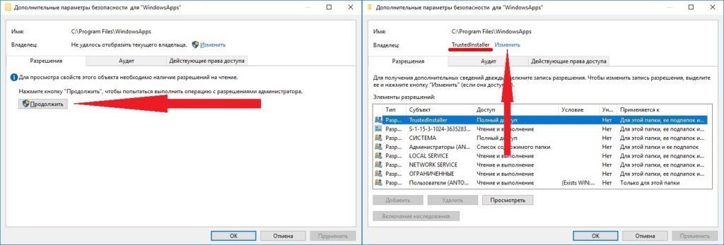 Изменить владельца папки в Windows