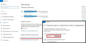 Изменить место установки приложений Windows 10