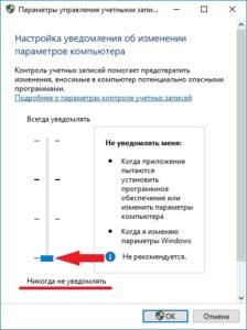 Отключение контроля учетных записей UAC в Windows 10