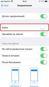 Отключение звука в Viber через настройки iPhone