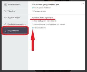 Настройки уведомлений Viber в Windows