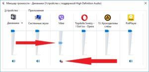 Настройка звука приложения через Микшер громкости Windows