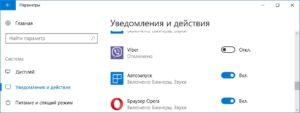 Отключение уведомлений Viber в параметрах Windows 10
