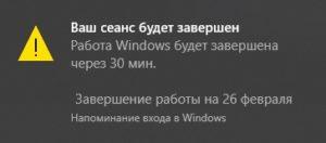 Работа Windows будет завершена через 30 минут