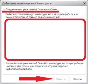Пустое окно при создании информационной базы из шаблона