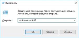 shutdown в окне Выпонить Windows