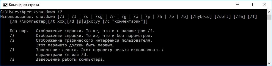Список параметров команды shutdown в консоли Windows