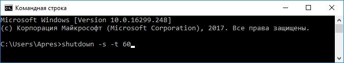 shutdown в командной строке Windows