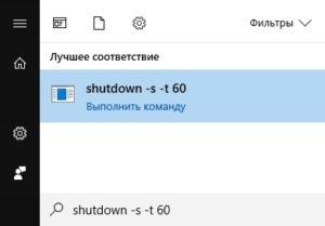 shutdown в меню Пуск Windows