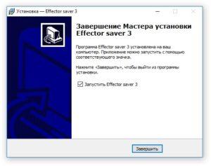 Установка Effector Saver