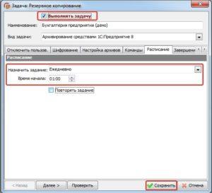Расписание выполнения задачи Effector Saver