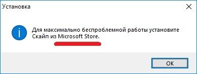 Для максимально беспроблемной работы установите Скайп из Microsoft Store