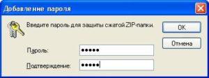 Добавление пароля к архиву в Проводнике Windows
