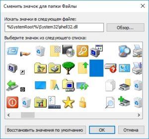 Прозрачная иконка папки в Windows 10